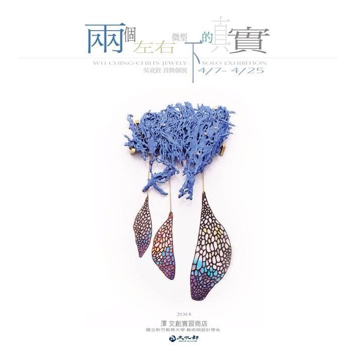 WU CHING CHIH's Jewelry Solo Exhibition 4/7- 4/25 國立新竹教育大學 澤文創實習商店 Ze gallery opening:4/12 11:00am