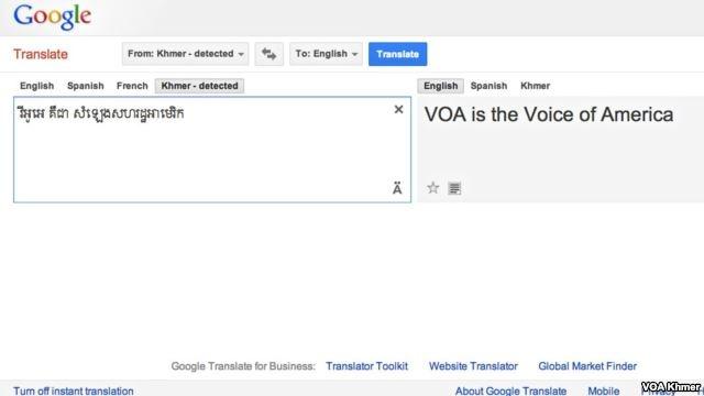 Screenshot of google translate page displaying the translation of
