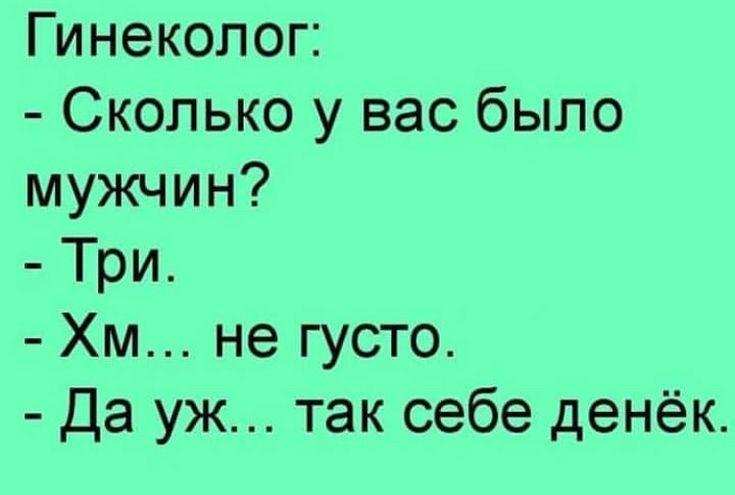 Анекдоты Сколько