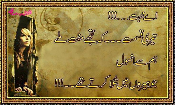 Poetry: Shikwa or Shikayat Shayari in Urdu font Images