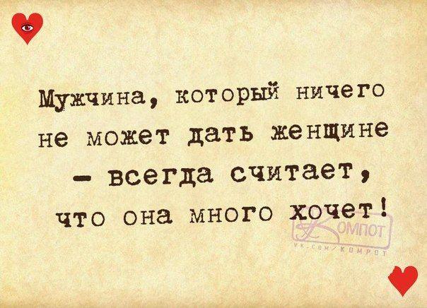 Хотеть многого цитаты