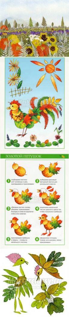 Осенний праздник для малышей