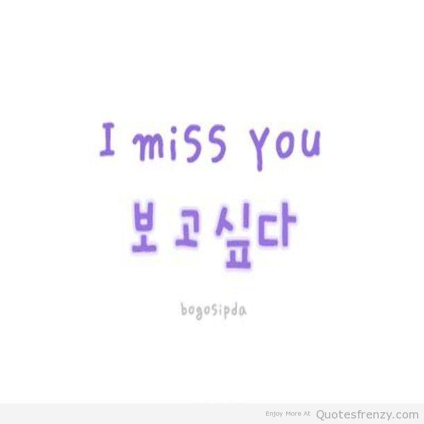 Learn 14 Korean Love Quotes Hangul amp English Translations