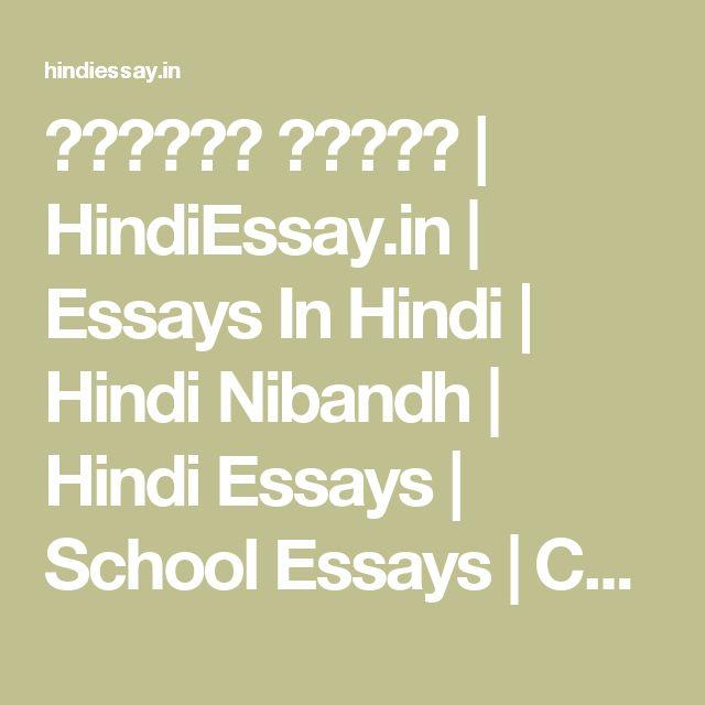 Write my rail yatra essay in hindi