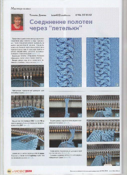 Соединение деталей при машинном вязании