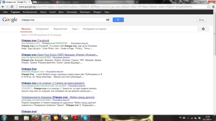 First place on Google.bg | Otvori Ochi | Pinterest