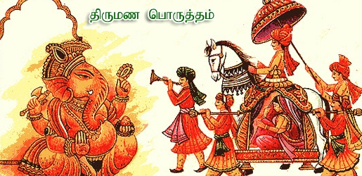 Jathagam Porutham For Marriage - Tamil jathagam software free download. tamil jathagam software giveaway    Ask any one question about your future and it will be answered Free by Tamil Jothidam!Just send us the date, time and place of birth!We suggest name for new born baby . http://www.astrologyformarriage.com/jathagam-porutham-for-marriage/#