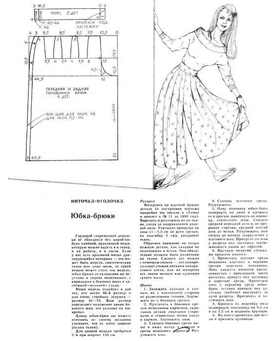 Как сшить юбку-брюки выкройка 98
