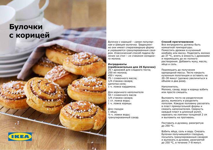 Рецепт булочки с корицей рецепт