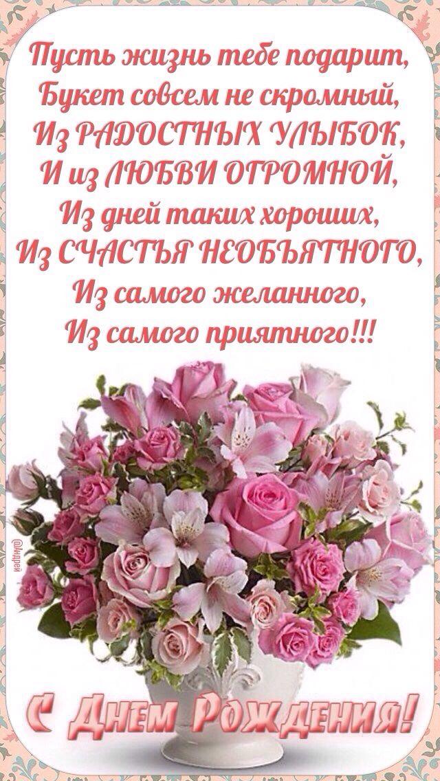 Теплые Поздравления На День Рождения Женщине