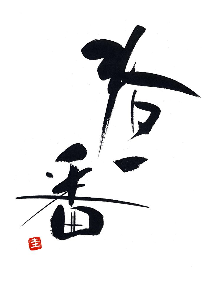 Japanese calligraphy calligraphic pinterest