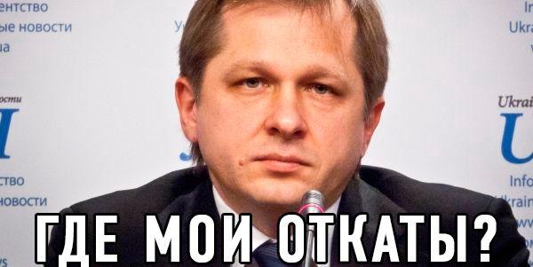 Гослекслужба Украины призналась в нежелании работать? - Цензор.НЕТ 9972