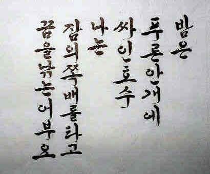 Korean Calligraphy Theme Night Calligraphy Pinterest