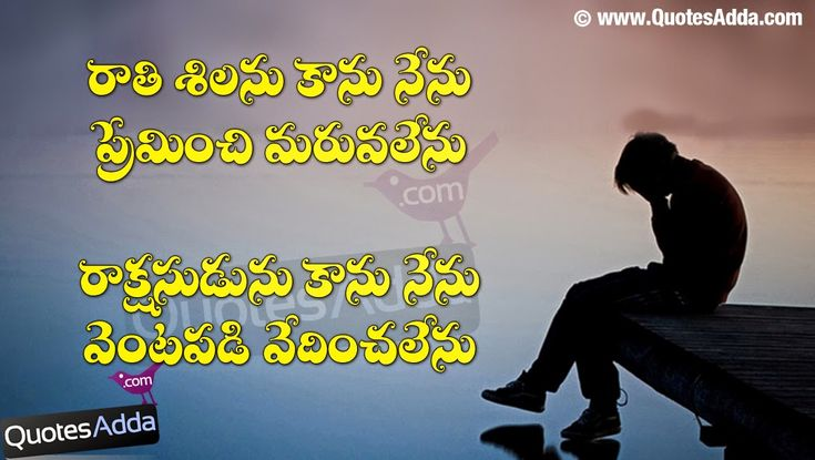 One Sided Love Quotes In Hindi : Nice One Side Love Quotes For Boys QuotesAdda.com Telugu Quotes ...