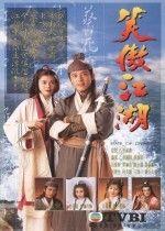 Phim Tiếu Ngạo Giang Hồ 1996