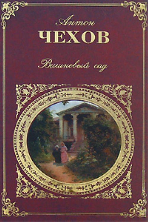 сочинение вешневый сад а.п.чехова