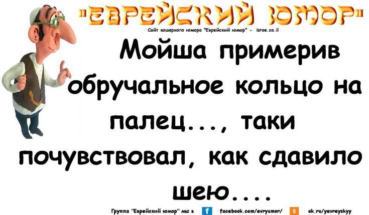 Еврейские Анекдоты Самые Смешные