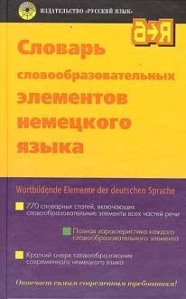 Словарь Словообразовательных Элементов Немецкого Степанова