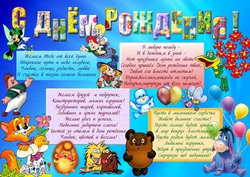 Плакат ребенку с днем рождения