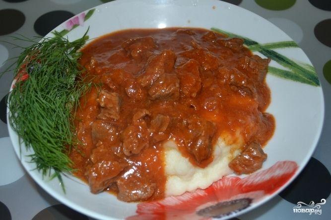 Рецепт из говядины с подливкой рецепт пошагово