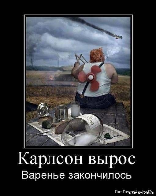 Анекдот Про Варенье