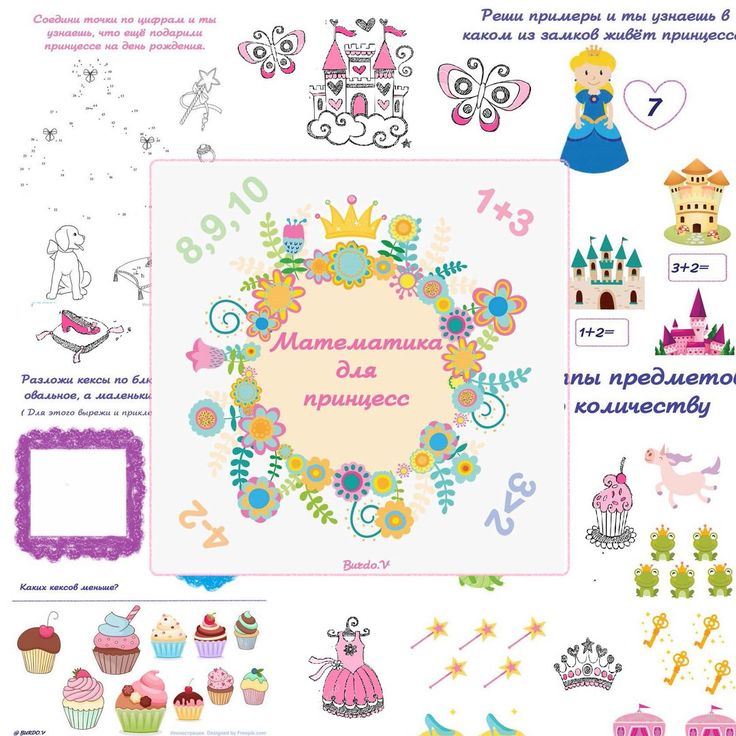 Принцессы и питомцы раскраска