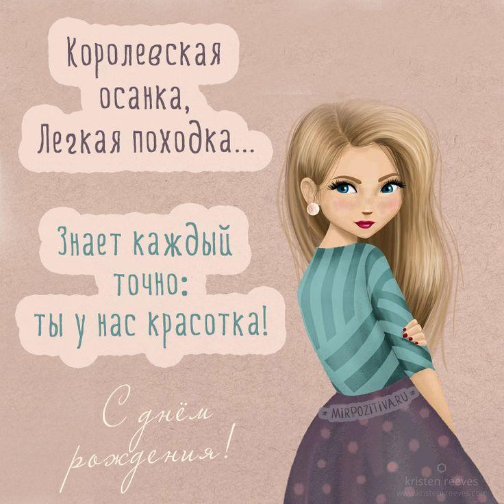 Поздравления с днем рождения Юлии (Юле) 61