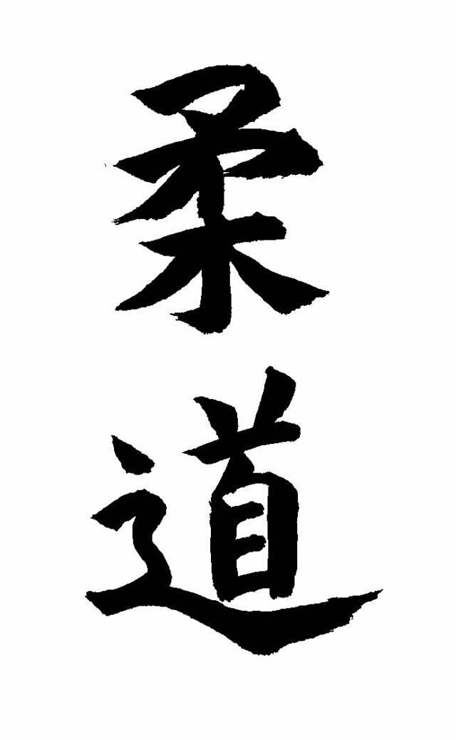 judo kanji ju do the gentle way judo pinterest. Black Bedroom Furniture Sets. Home Design Ideas