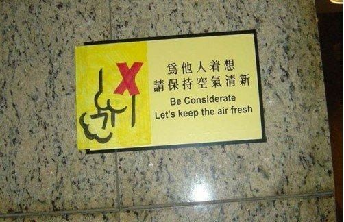 Funny Chinese Sign. Seriously? A sign for no farting?
