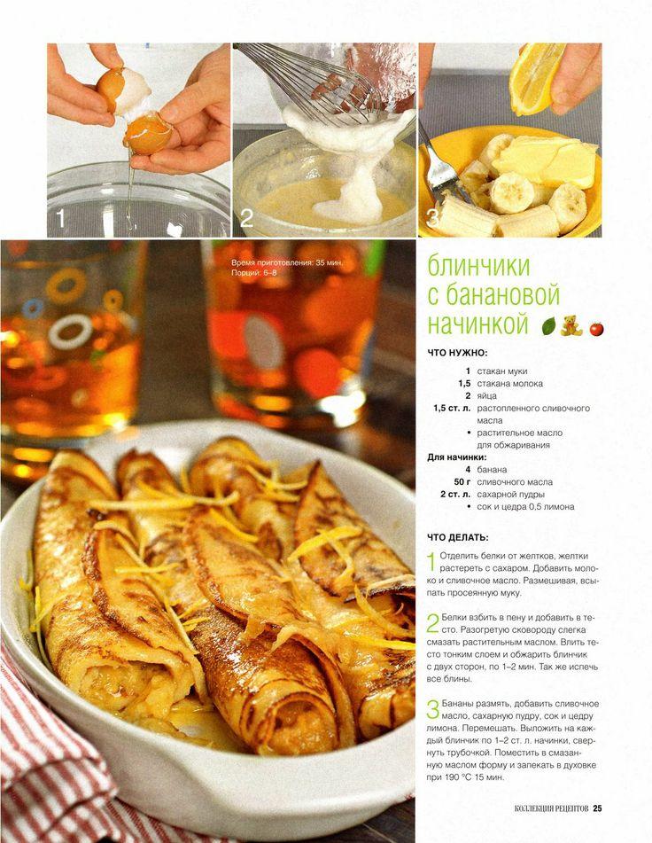 Рецепты блинов с банановой начинкой фото