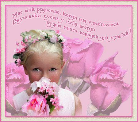 Открытки с поздравления с днем рождения внучки 12