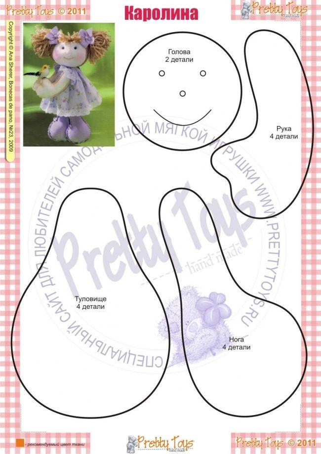 Мягкие куклы своими руками из ткани выкройки для начинающих 262