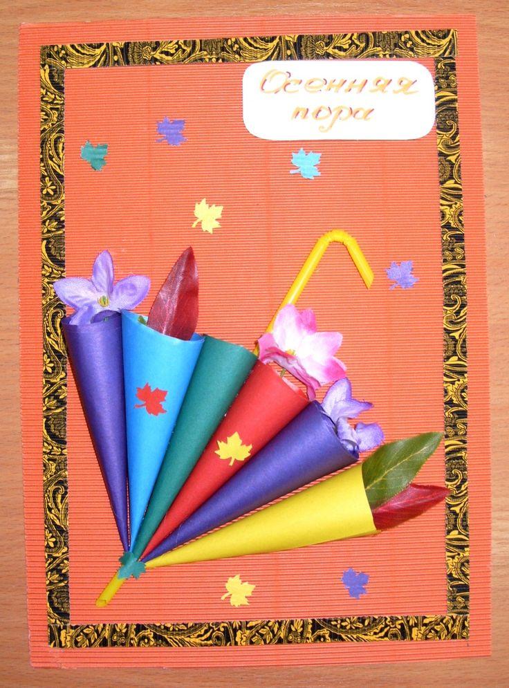 Сделать поздравительную открытку в детском саду6