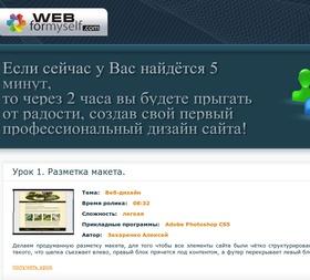 бесплатно видеоуроки web