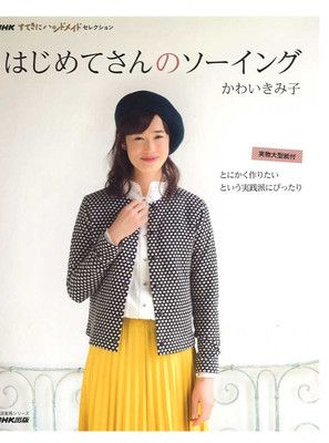 from little things: sewing in Japanese