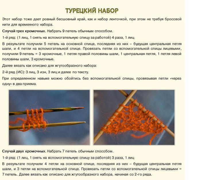 Вязание с 8 петель спицами