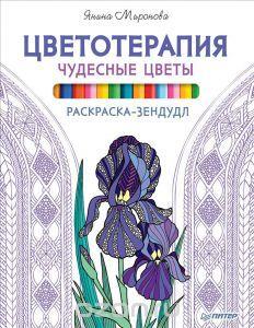 Книга Кототерапия Раскраска