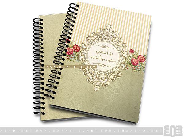 يومياتكمـ المذكرات الشخصية