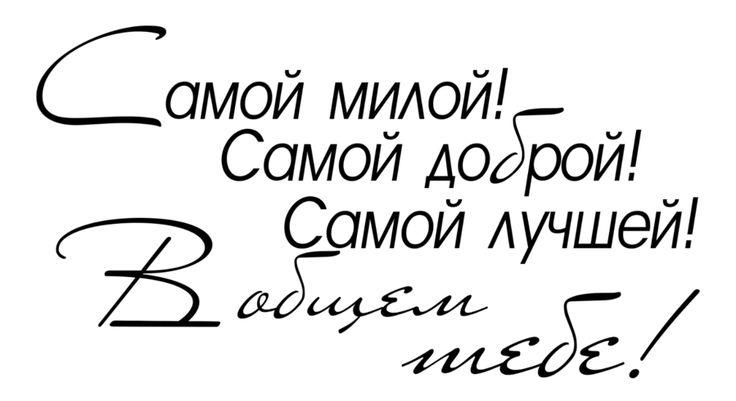 Красивая надпись поздравление на день рождения 51