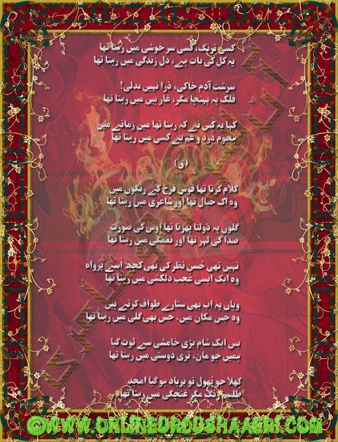 Urdu Ghazals | Urdu Ghazal MP3 | Urdu Ghazal Poetry | Urdu Long Poetry ...