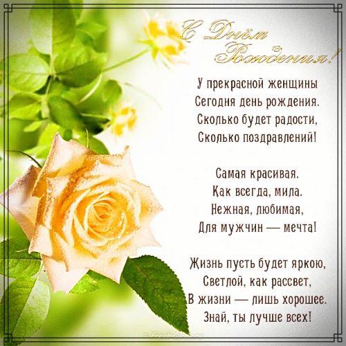 Мудрые Поздравления На День Рождения Женщине
