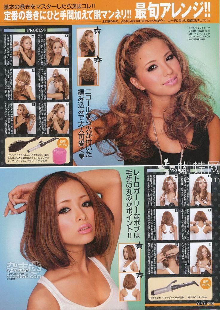 Japanese magazine hair tutorial | Hair, Makeup & Nails | Pinterest