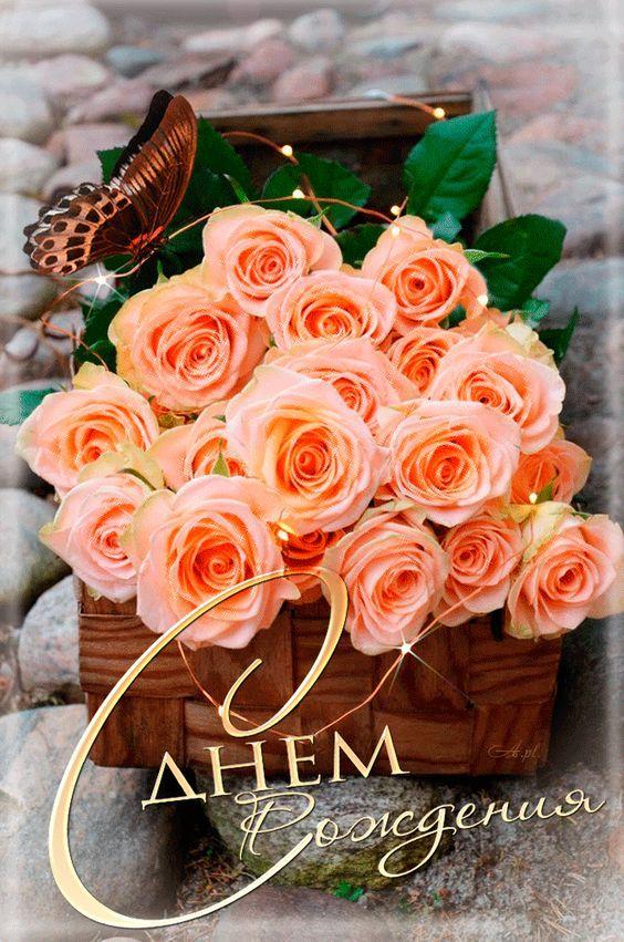 Роза на день рождения открытка
