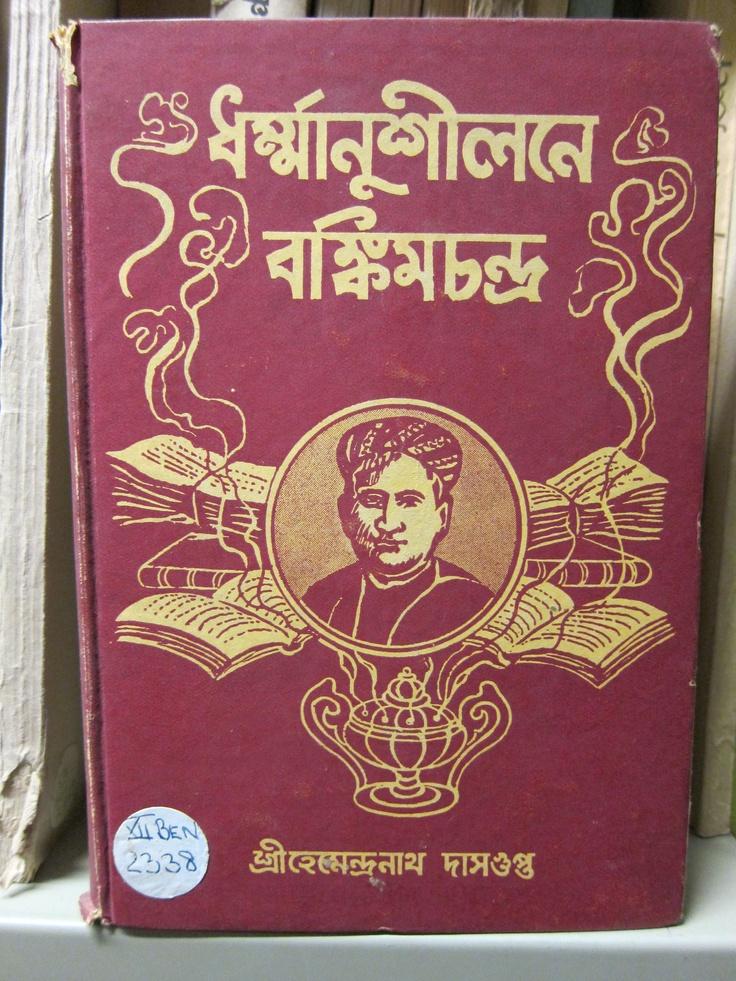Book Cover Design Bengali : Indian bengali book graphix pakistani