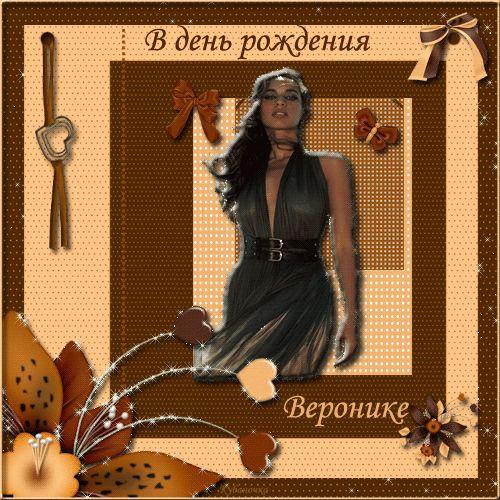 Красивые открытки с днем рождения вероника 38