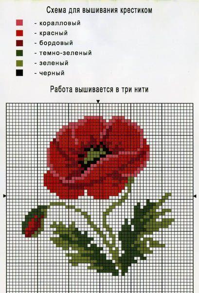 Вышивка крестомсхема маки 15