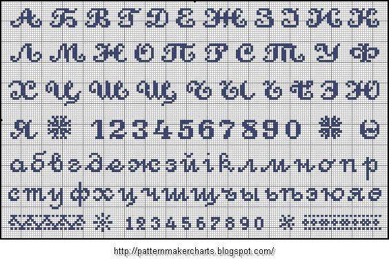 Ивритский алфавит схема вышивки 82