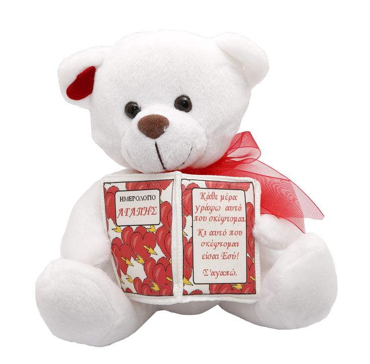 valentine's day teddy delivery