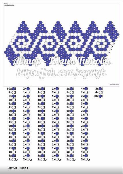 Схемы вязания бусин из бисера 62