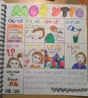 Как сделать самый клёвый личный дневник